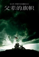 Flags of Our Fathers - Chinese Movie Poster (xs thumbnail)