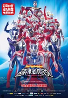 Mega Monster Battle: Ultra Galaxy Legends - The Movie - Chinese Movie Poster (xs thumbnail)
