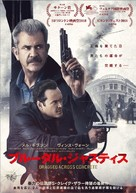 Dragged Across Concrete - Japanese Movie Cover (xs thumbnail)