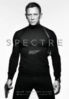 Spectre - German Movie Poster (xs thumbnail)
