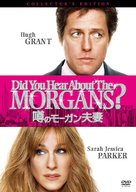 Did You Hear About the Morgans? - Japanese Movie Cover (xs thumbnail)