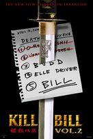 Kill Bill: Vol. 2 - poster (xs thumbnail)