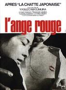 Akai tenshi - French Movie Poster (xs thumbnail)