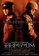 Gongdong gyeongbi guyeok JSA - South Korean Movie Poster (xs thumbnail)