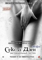 3-D Sex and Zen: Extreme Ecstasy - Russian Movie Poster (xs thumbnail)