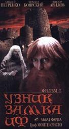 """Uznik zamka If"" - Russian Movie Cover (xs thumbnail)"