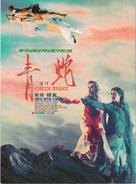 Ching Se - South Korean Movie Poster (xs thumbnail)