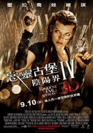 Resident Evil: Afterlife - Taiwanese Movie Poster (xs thumbnail)