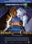 Cats & Dogs - Russian Movie Poster (xs thumbnail)