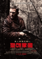 Defiance - Taiwanese Movie Poster (xs thumbnail)
