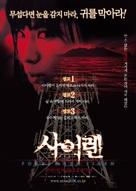 Sairen - South Korean poster (xs thumbnail)