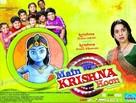 Main Krishna Hoon - Indian Movie Poster (xs thumbnail)
