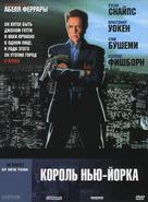 King of New York - Russian Movie Cover (xs thumbnail)