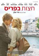 Midnight in Paris - Israeli Movie Poster (xs thumbnail)