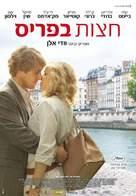 Midnight in Paris - Israeli Movie Poster (xs thumbnail)