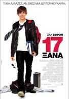 17 Again - Greek Movie Poster (xs thumbnail)