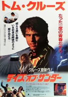 Days of Thunder - Japanese Movie Poster (xs thumbnail)