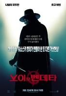 V for Vendetta - South Korean poster (xs thumbnail)