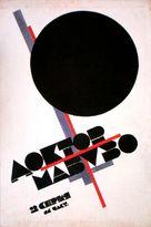 Dr. Mabuse, der Spieler - Ein Bild der Zeit - Russian Movie Poster (xs thumbnail)
