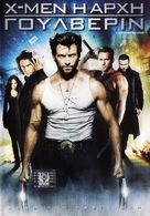 X-Men Origins: Wolverine - Greek Movie Cover (xs thumbnail)