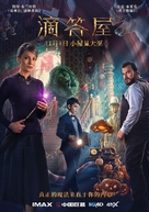 The House with a Clock in its Walls - Chinese Movie Poster (xs thumbnail)