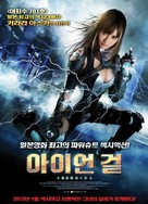 Aian Gâru - South Korean Movie Poster (xs thumbnail)