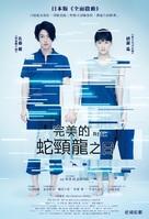 Riaru: Kanzen naru kubinagaryû no hi - Taiwanese Movie Poster (xs thumbnail)