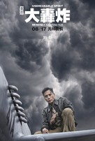 Air Strike - Chinese Movie Poster (xs thumbnail)