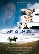 Virginia's Run - Chinese poster (xs thumbnail)