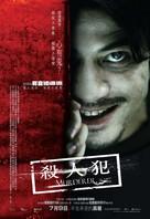 Saat yan faan - Hong Kong Movie Poster (xs thumbnail)