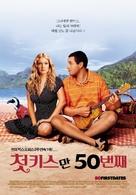 50 First Dates - South Korean Movie Poster (xs thumbnail)