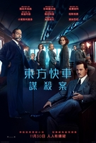 Murder on the Orient Express - Hong Kong Movie Poster (xs thumbnail)