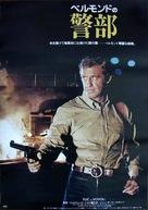 Flic ou voyou - Japanese Movie Poster (xs thumbnail)