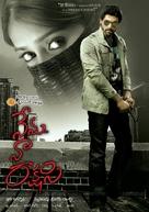 Nenu Naa Rakshasi - Indian Movie Poster (xs thumbnail)