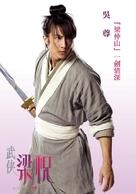 Mo hup leung juk - Taiwanese Movie Poster (xs thumbnail)