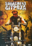Hell Ride - Greek DVD cover (xs thumbnail)