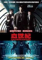 Daybreakers - Taiwanese Movie Poster (xs thumbnail)