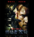 Terminator Salvation - Chinese Movie Poster (xs thumbnail)