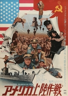 The Russians Are Coming, the Russians Are Coming - Japanese Movie Poster (xs thumbnail)