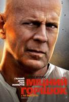 A Good Day to Die Hard - Ukrainian Movie Poster (xs thumbnail)