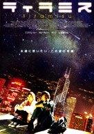 Luen oi hang sing - Japanese Movie Poster (xs thumbnail)