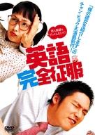Yeongeo wanjeonjeongbok - Japanese poster (xs thumbnail)