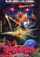 Yamato Takeru - Japanese Movie Poster (xs thumbnail)