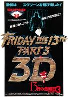 Friday the 13th Part III - Japanese Movie Poster (xs thumbnail)