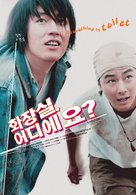 Hwajangshil eodieyo? - South Korean poster (xs thumbnail)