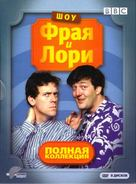 """A Bit of Fry and Laurie"" - Russian Movie Cover (xs thumbnail)"