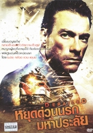 Derailed - Thai DVD cover (xs thumbnail)
