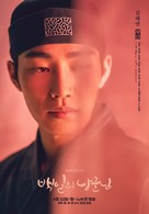 """Baekilui Nanggoonnim"" - South Korean Movie Poster (xs thumbnail)"