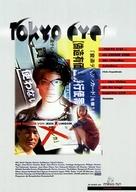 Tokyo Eyes - German Movie Poster (xs thumbnail)
