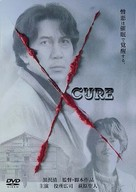 Kyua - Chinese DVD cover (xs thumbnail)